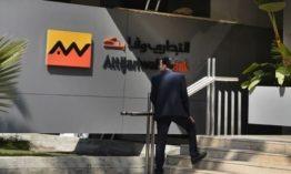Attijariwafa Bank Recrute : Candidature Spontanée – تفاصيل لإرسال السيرة الذاتية
