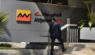 Attijariwafa Bank recrute des Chargés de Clientèle CDI (Tanger-Tétouan-Al Hoceïma) – توظيف في العديد من المناصب