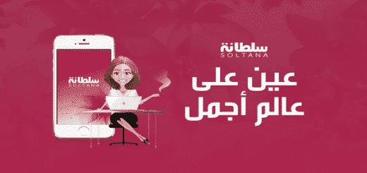 Soltana Web Magazine recrute