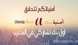 Umnia Bank Recrute : Candidature Spontanée – تفاصيل لإرسال السيرة الذاتية
