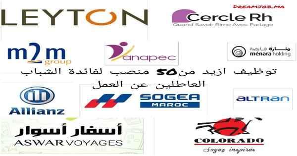 50 Offres Maroc - Dreamjob.ma