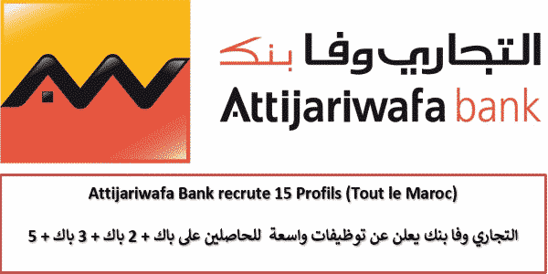 Attijariwafa Bank recrute 15 Profils - Dreamjob.ma