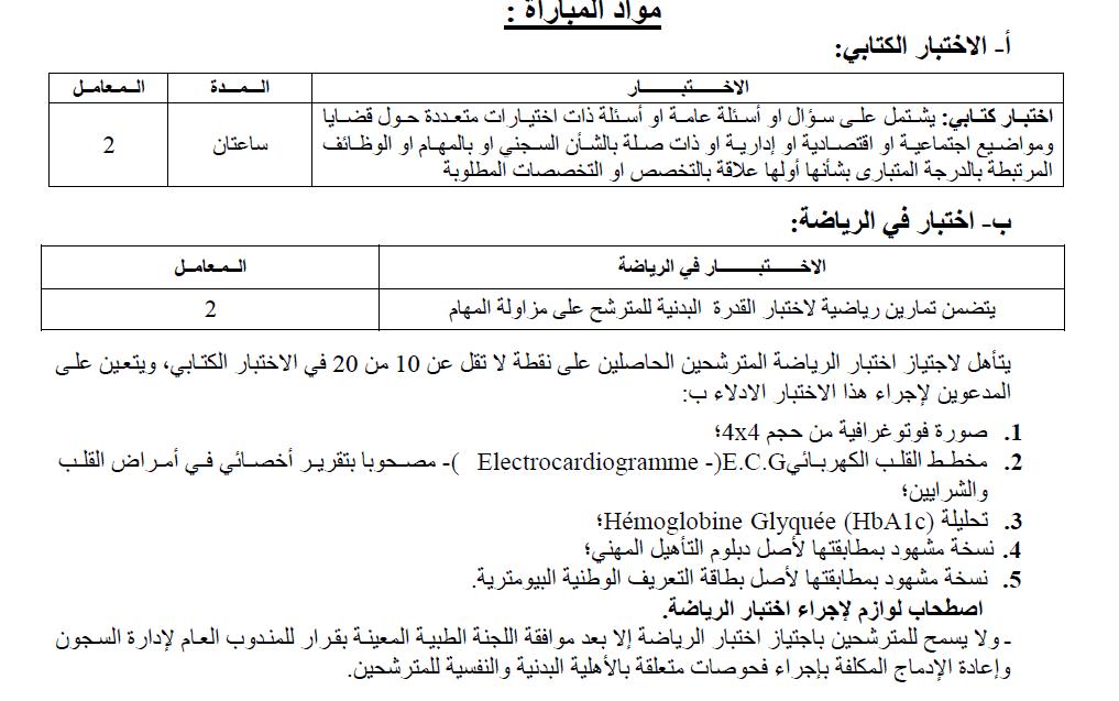 DGA2 Concours DGAPR (310 Postes)