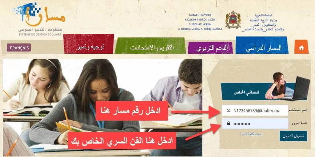 Massar - Dreamjob.ma
