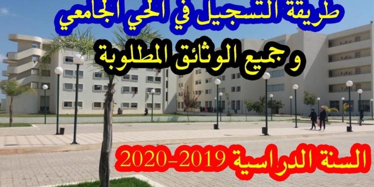 التسجيل في الحي الجامعي