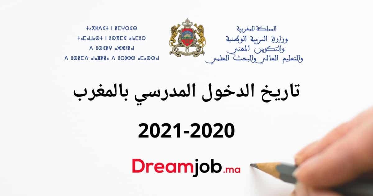 تاريخ الدخول المدرسي بالمغرب 2020-2021