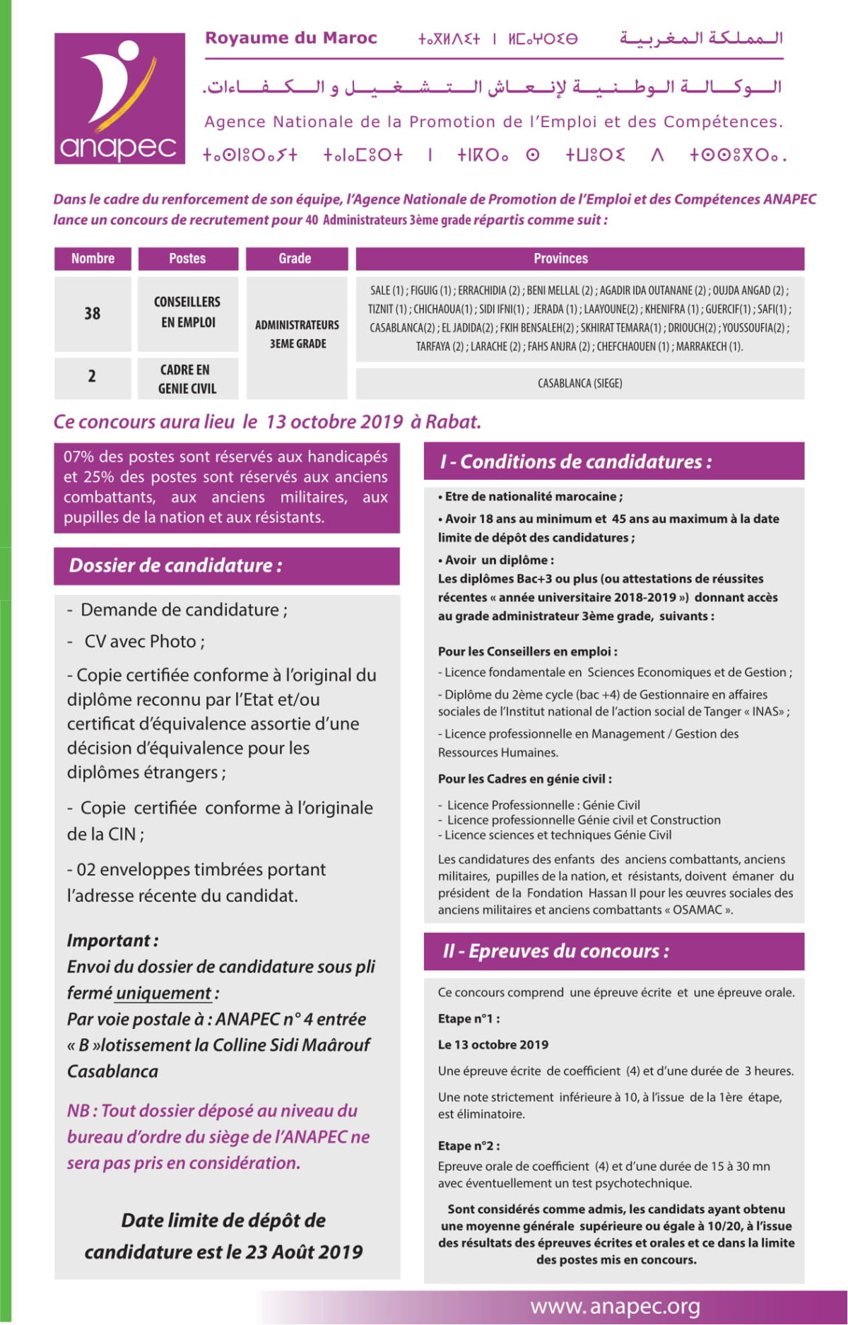 Annonceconseillers2019 1 Concours ANAPEC (40 Postes)