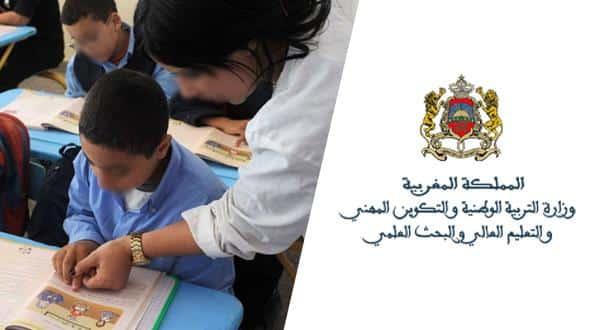 وزارة التربية الوطنية تستعد لإطلاق مباراة توظيف 17.000 أستاذ(ة) التعليم الابتدائي والثـانوي فوج 2021