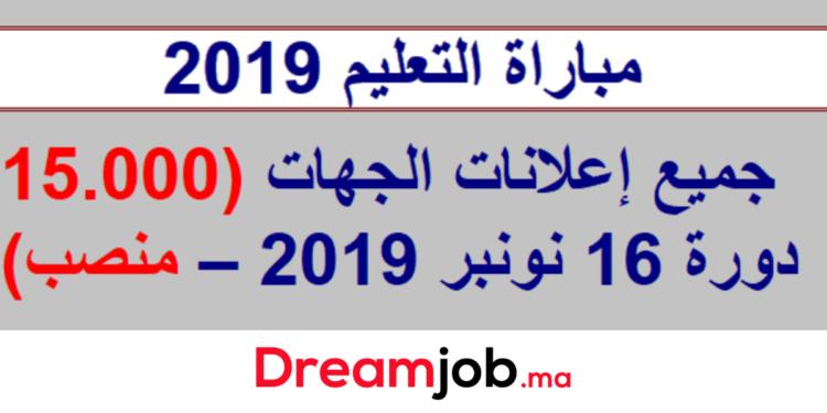 مباراة التعليم 2019 جميع إعلانات الجهات - Dreamjob.ma