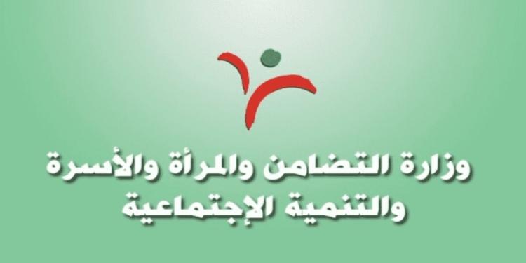 مباراة توظيف وزارة التضامن والتنمية الاجتماعية والمساواة والأسرة