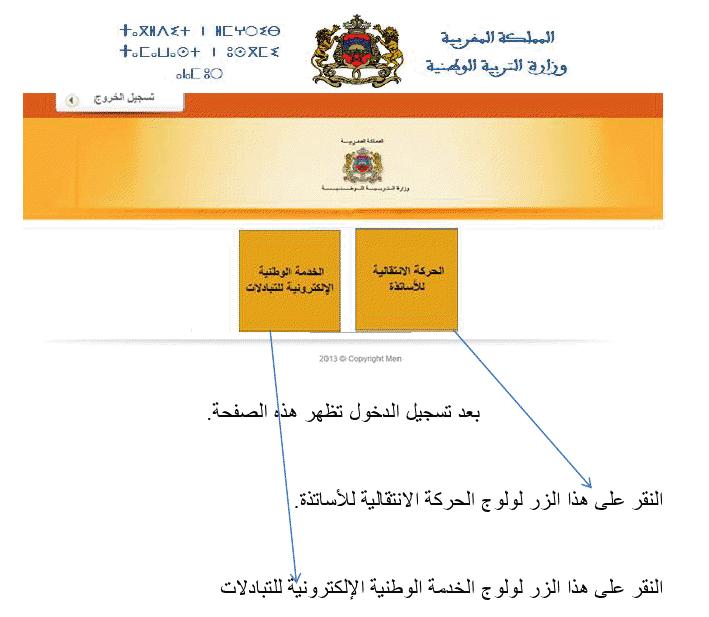 طريقة التسجيل في الموقع الجديد الحركة الانتقالية 2021-2022