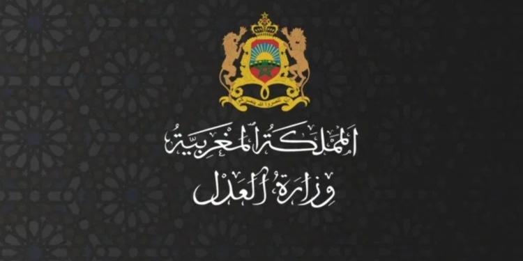 وزارة العدل مباراة توظيف