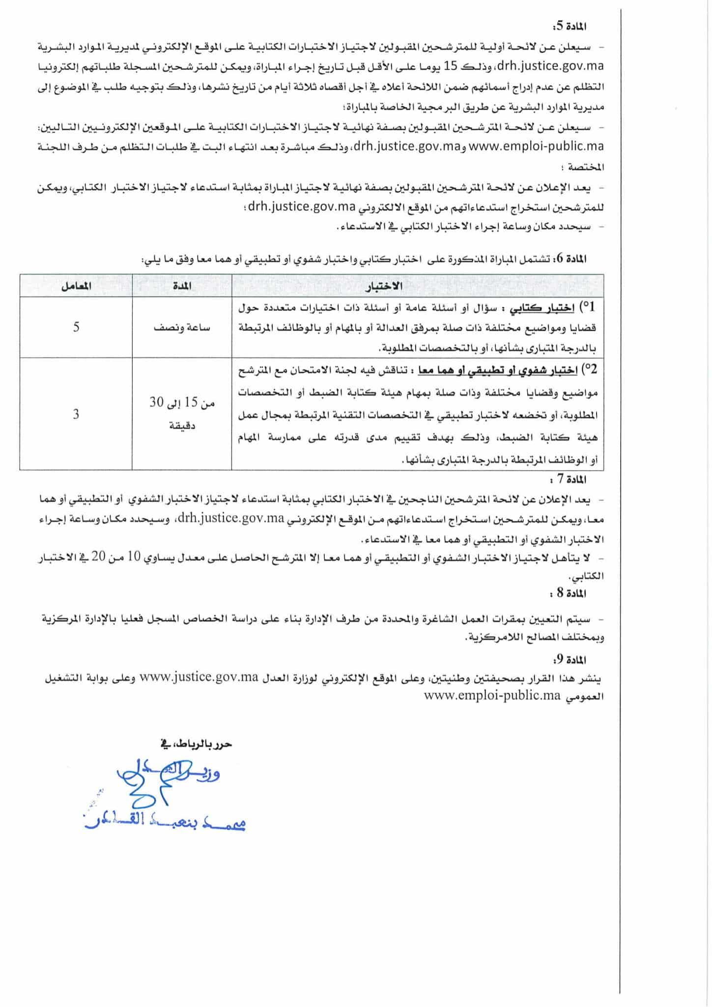 concours-ministere-de-la-justice-2020- maroc-alwadifa.com