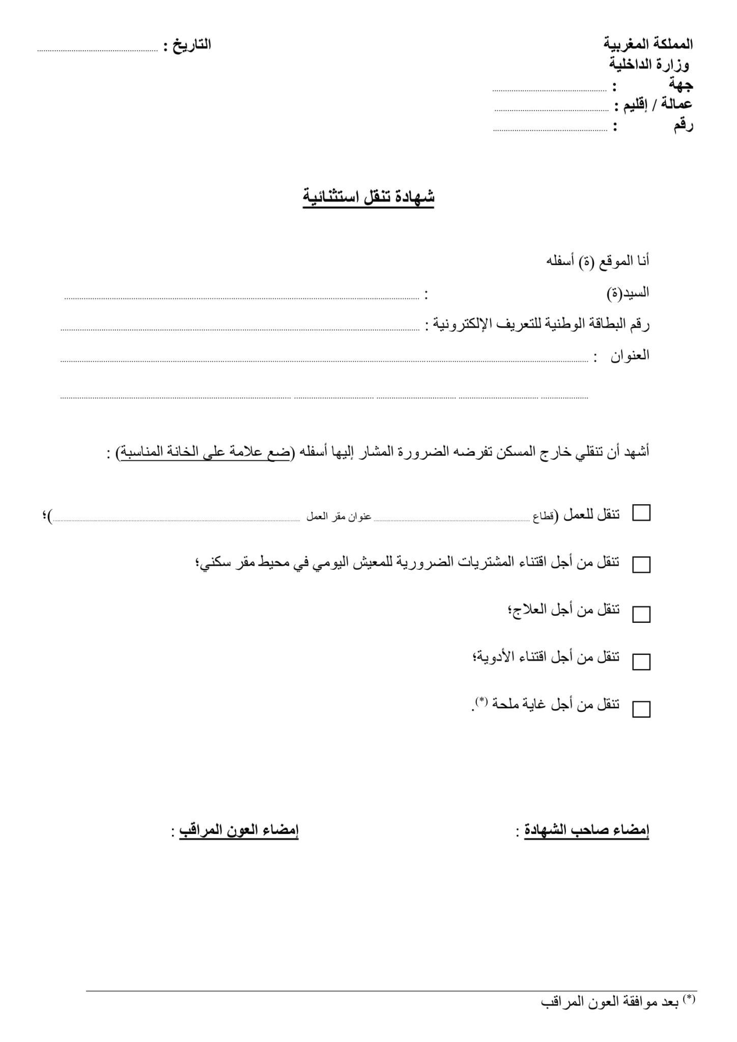 شهادة التنقل الاستثنائية covid 19