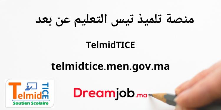 TelmidTICE منصة تلميذ تيس التعليم عن بعد telmidtice.men.gov.ma