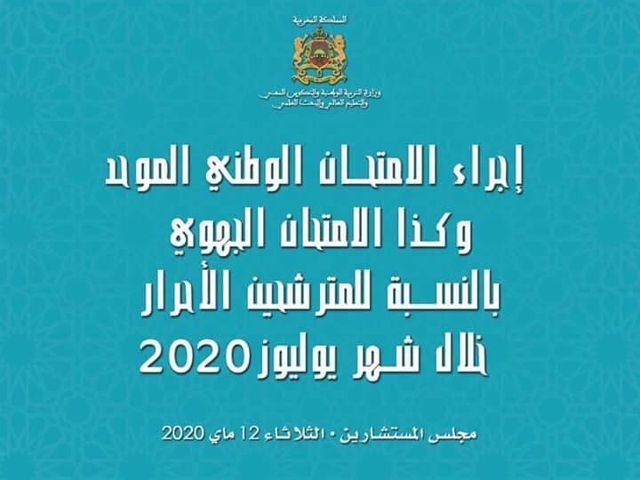 مترشحين الأحرار 2020