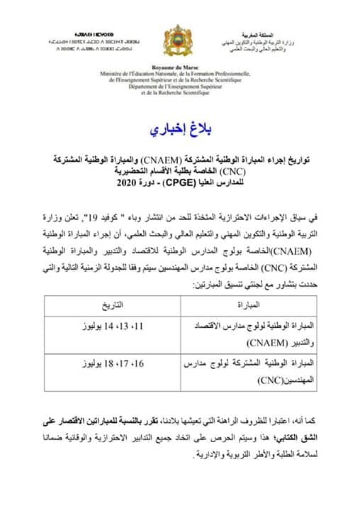 CNC CNAEM 2020 2 2020 CNAEM CNC تاريخ اجتياز المباراة الوطنية المشتركة