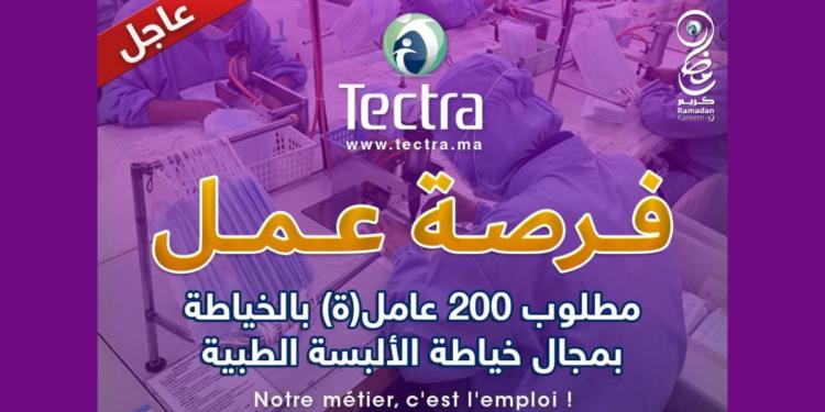 Tectra توظف 200 عامل(ة) خياطة الألبسة الطبية