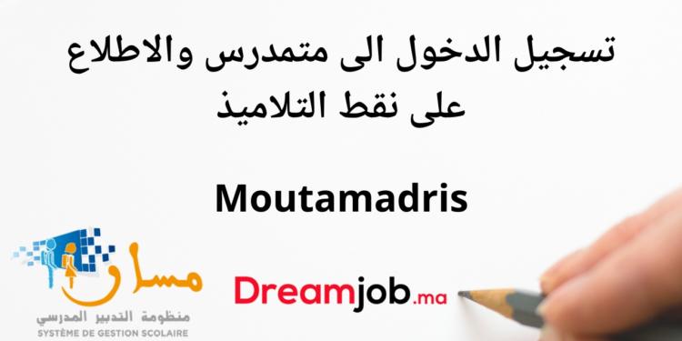 تسجيل الدخول الى متمدرس Moutamadris