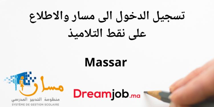 Massar تسجيل الدخول الى مسار