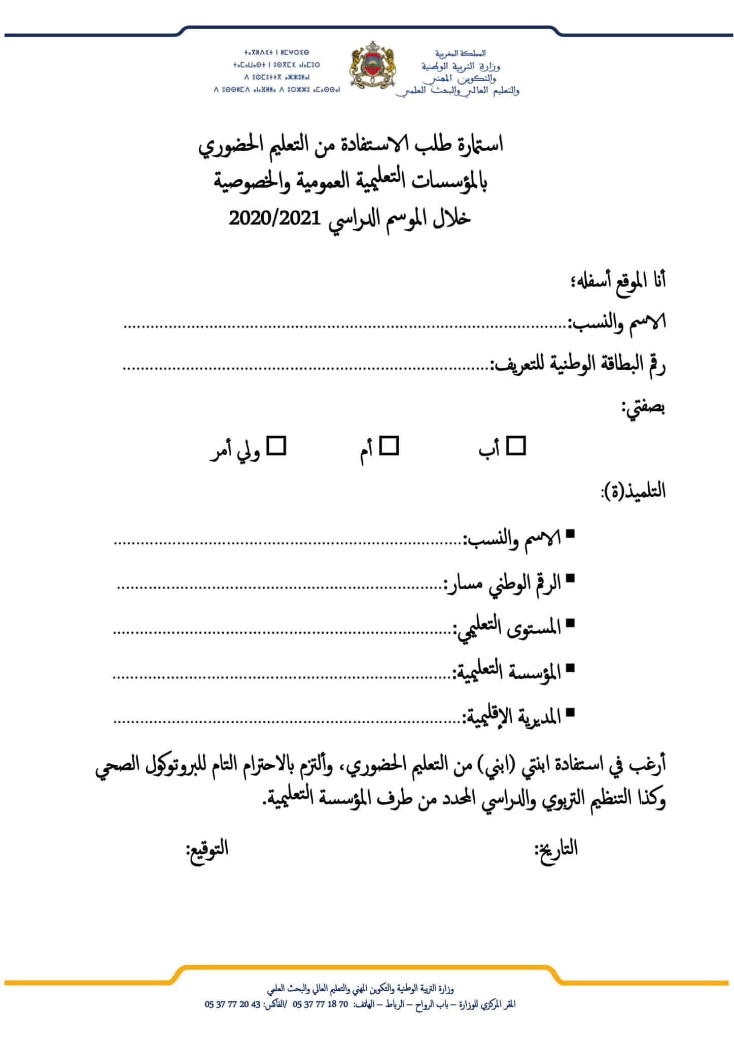 استمارة طلب الاستفادة من التعليم الحضوري