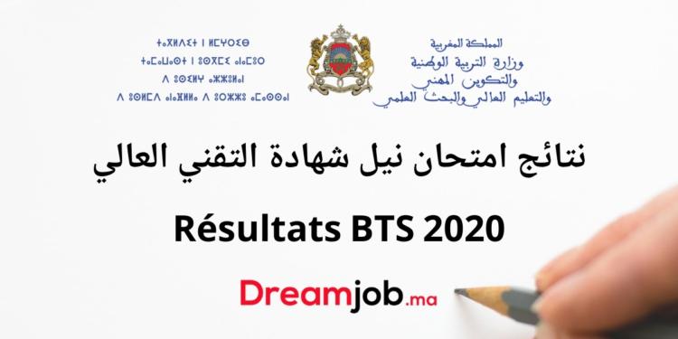 Résultats BTS نتائج امتحان نيل شهادة التقني العالي 2020