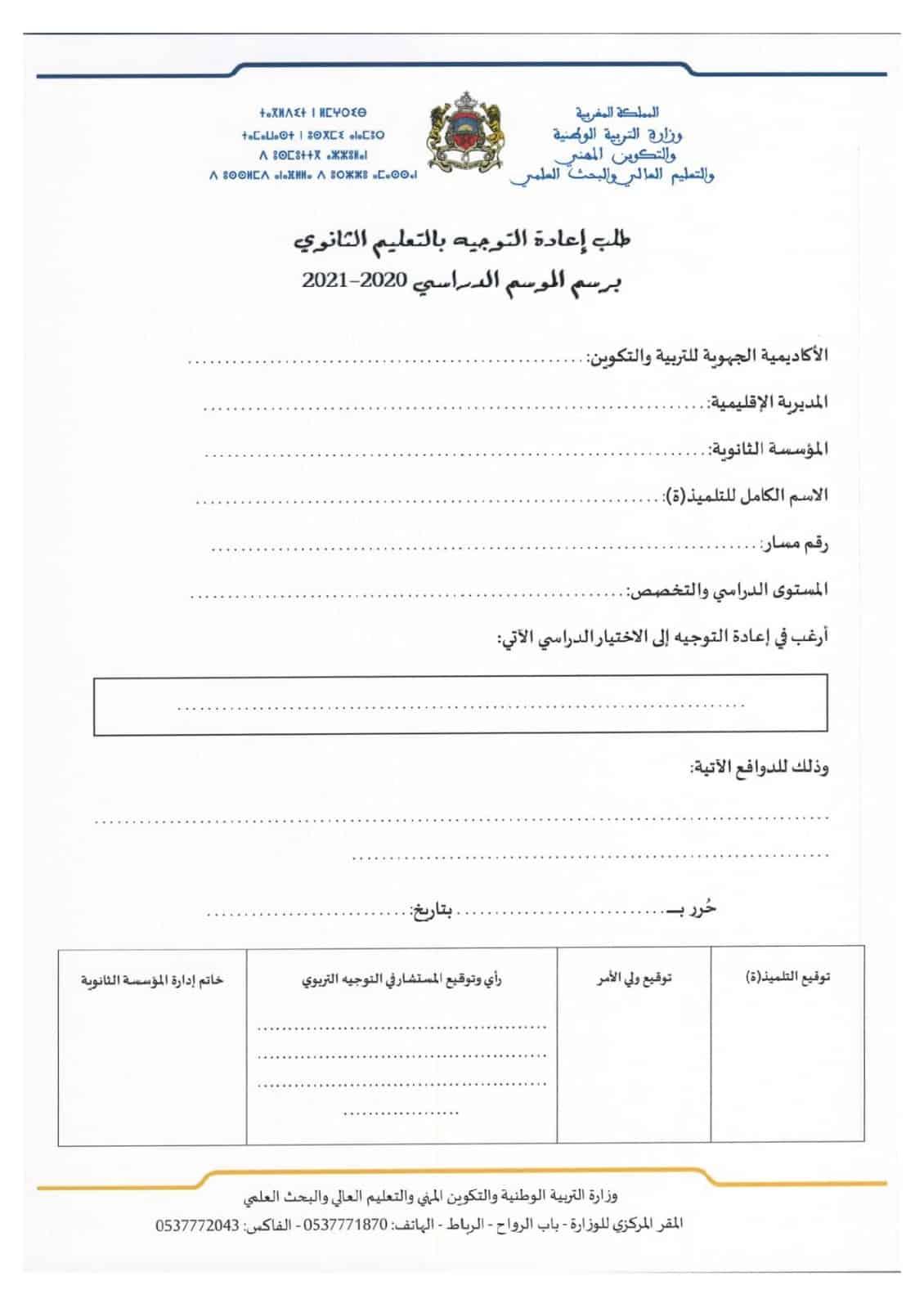 مطبوع طلب إعادة التوجيه