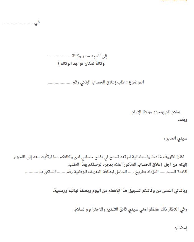 نموذج طلب إغلاق حساب بنكي بالمغرب