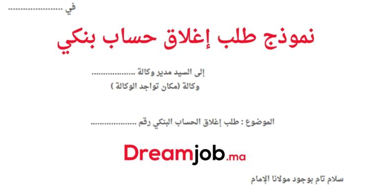 نموذج طلب إغلاق حساب بنكي Dreamjob Ma