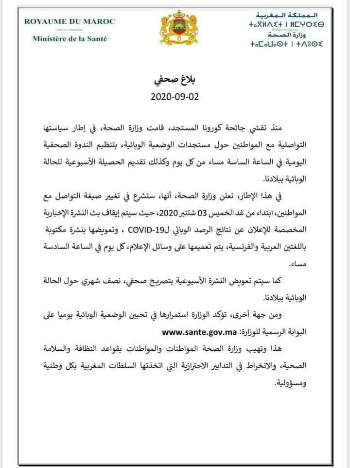 وزارة الصحة توقف النشرة اليومية