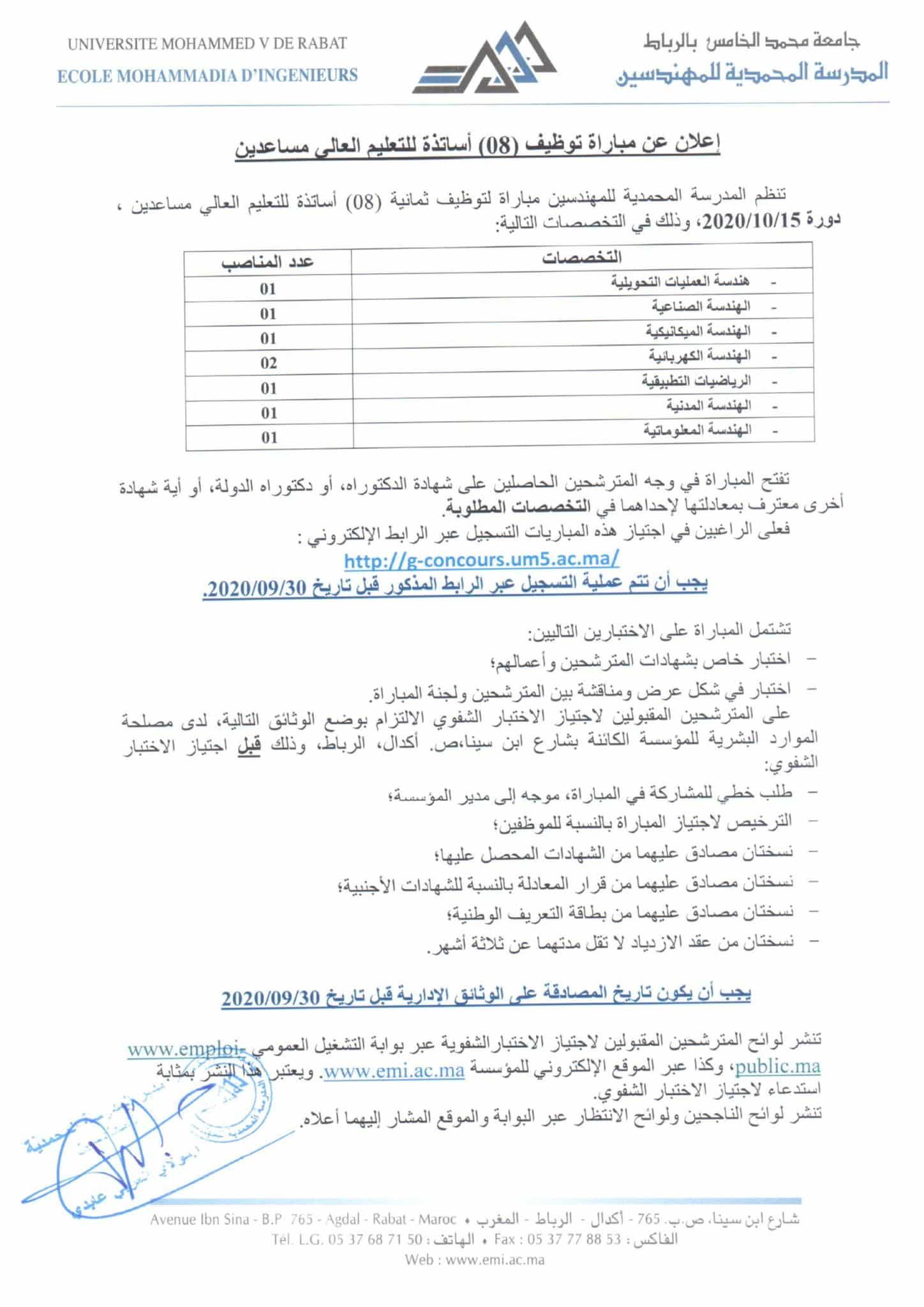Avis de concours de recrutement de PA Session du 15 10 2020 2 scaled Concours Ecole Mohammadia d'Ingénieurs (8 Postes)