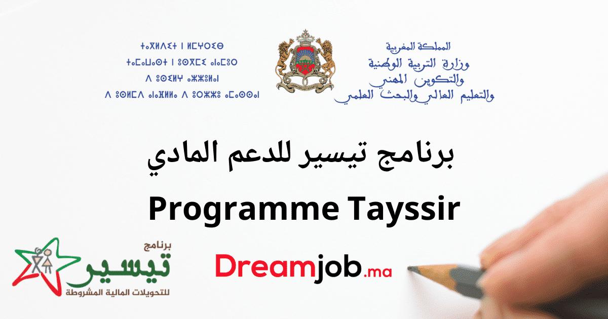 برنامج تيسير tayssir