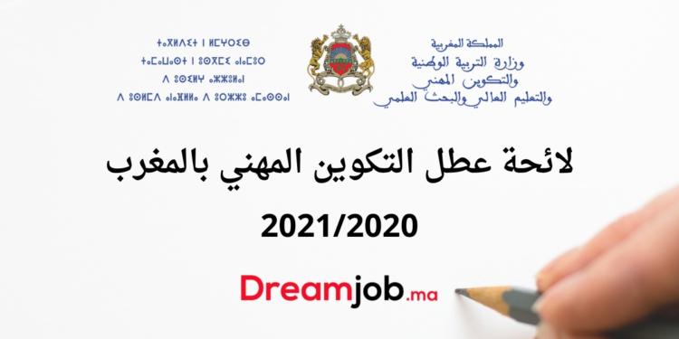 لائحة عطل التكوين المهني بالمغرب 2020 2021