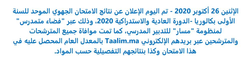 نتائج الامتحان الجهوي أولى بكالوريا 2020