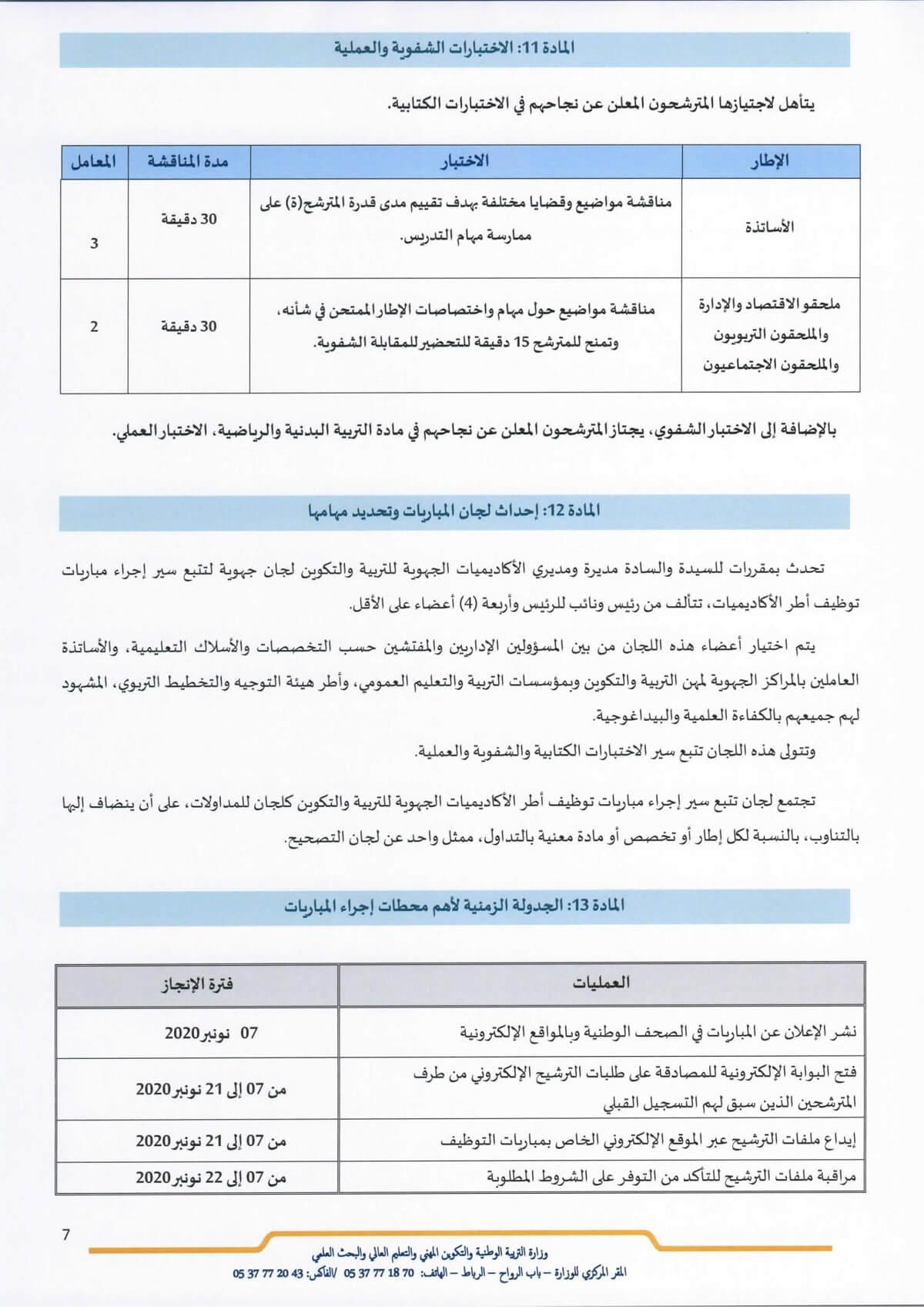0008 1 Tawdif.men.gov.ma 2022/2021 مباراة التعليم بالتعاقد
