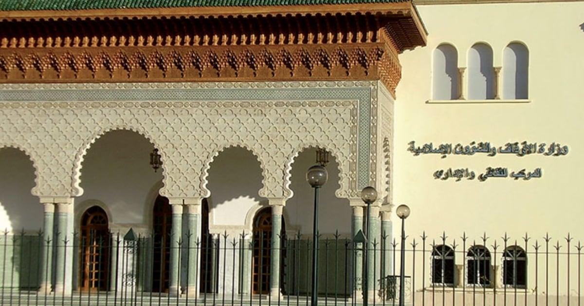 Ministère des Habous et des Affaires Islamiques Concours Emploi Recrutement