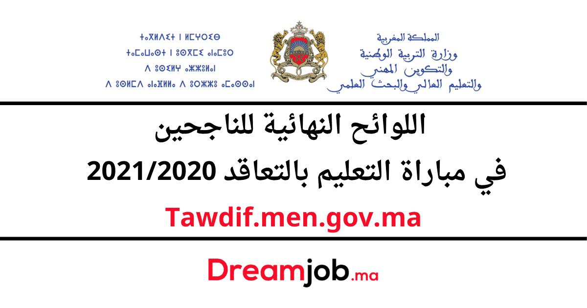 Tawdif.men.gov.ma