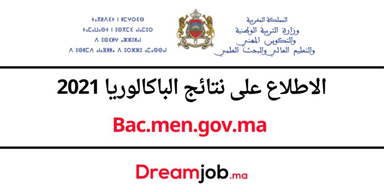 2021 الاطلاع على نتائج الباكالوريا Bac.men.gov.ma