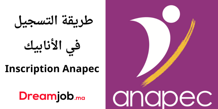 Inscription Anapec