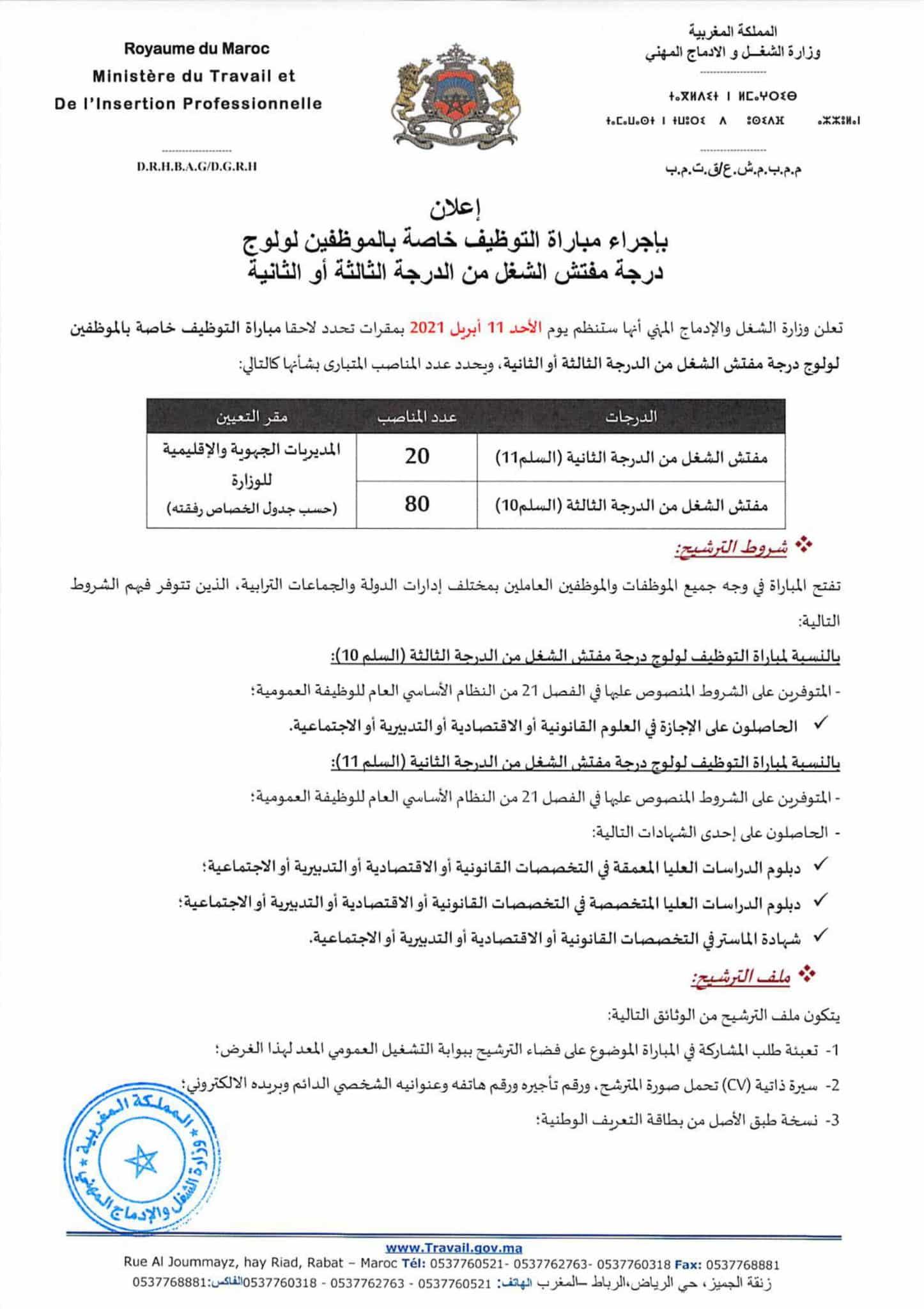 202166 1 scaled Liste des Convoqués Concours de Recrutement de 100 Inspecteurs du Travail
