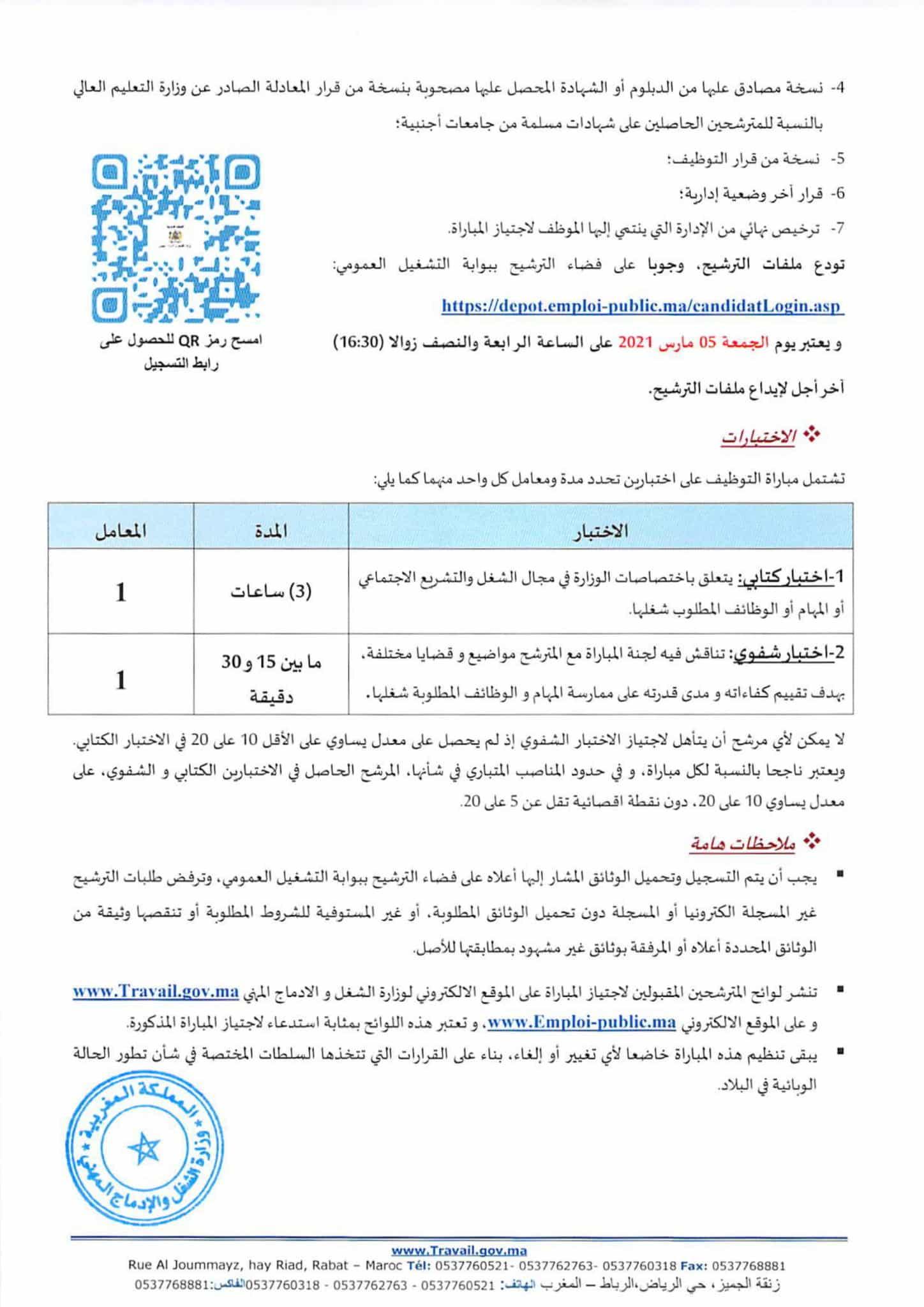 202166 2 scaled Liste des Convoqués Concours de Recrutement de 100 Inspecteurs du Travail