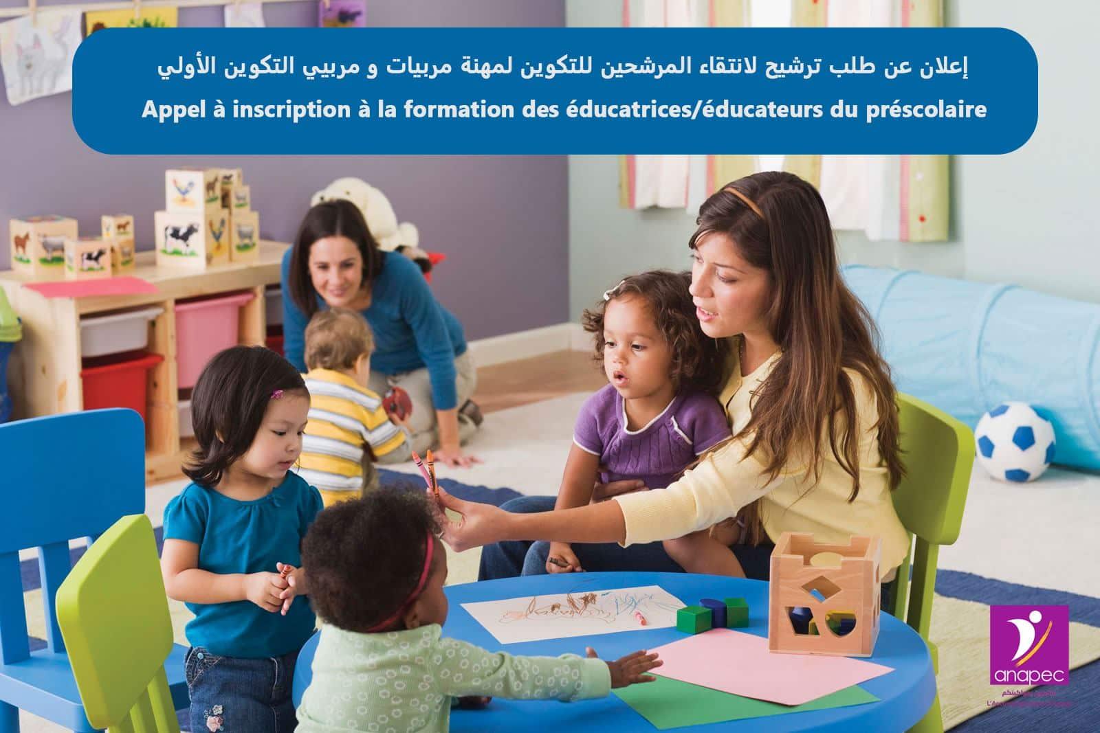165528948 4128766993841937 2308712910429598566 n Anapec propose une Formation Gratuite pour Devenir Educatrice / Educateur du Préscolaire