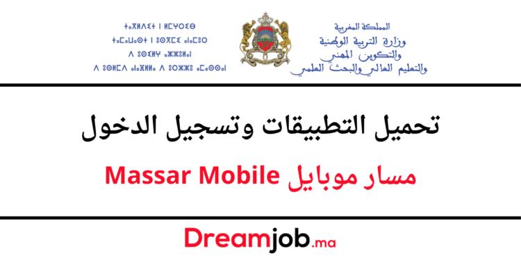 Massar Mobile