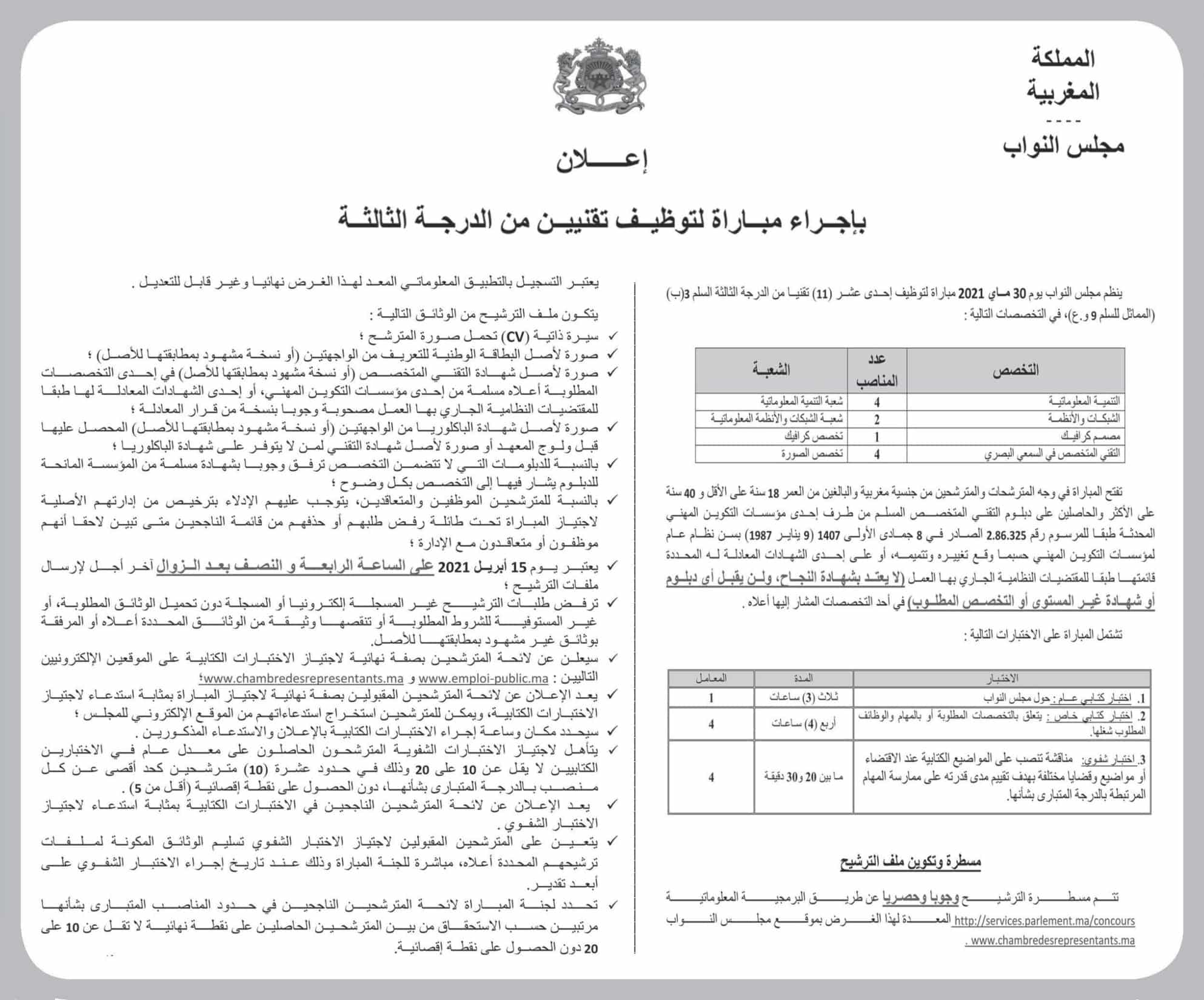avis de concours pdf chambre representants 2021 1 Résultats Concours Chambre des Représentants 2021 (52 Postes)