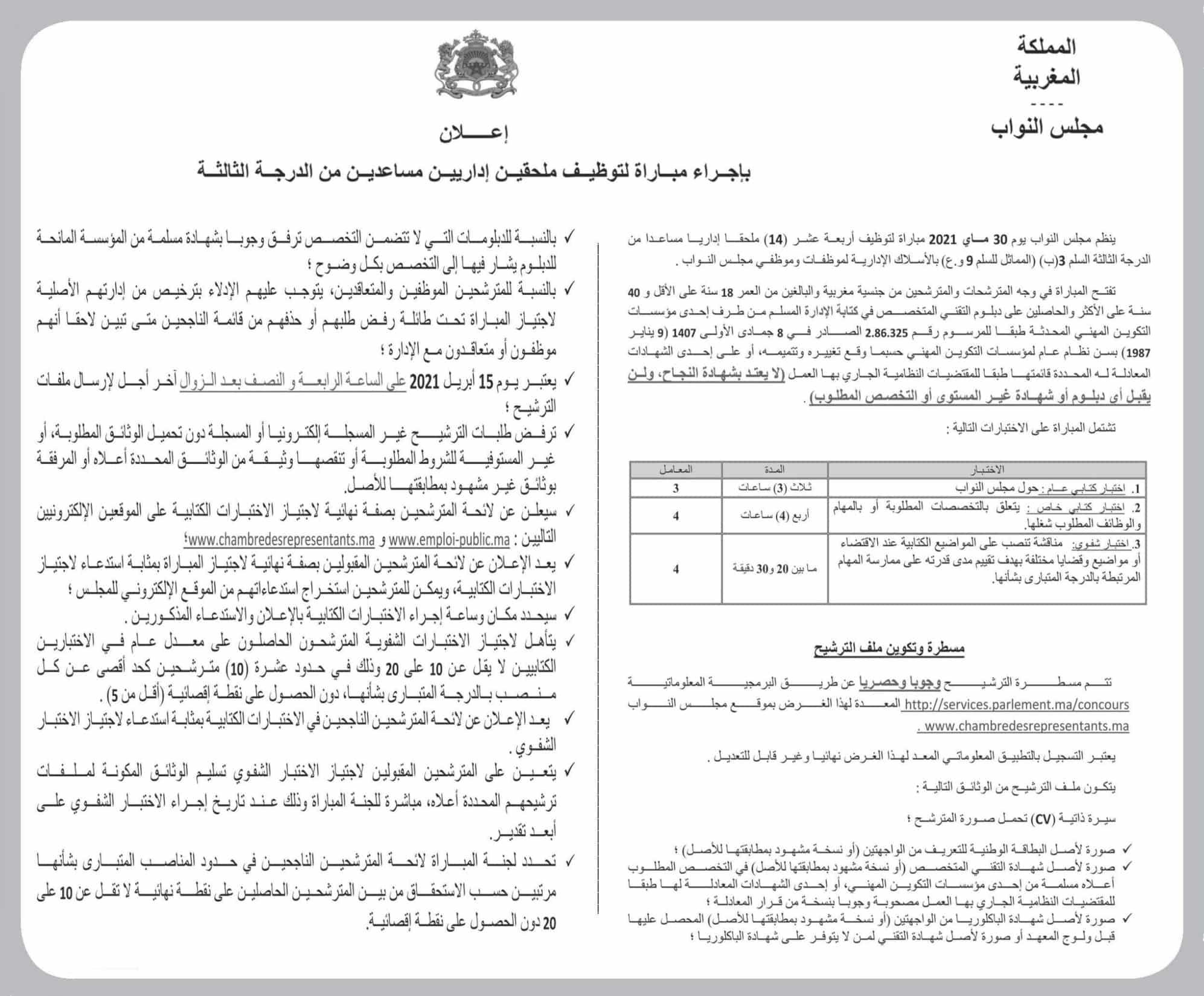 avis de concours pdf chambre representants 2021 5 Résultats Concours Chambre des Représentants 2021 (52 Postes)