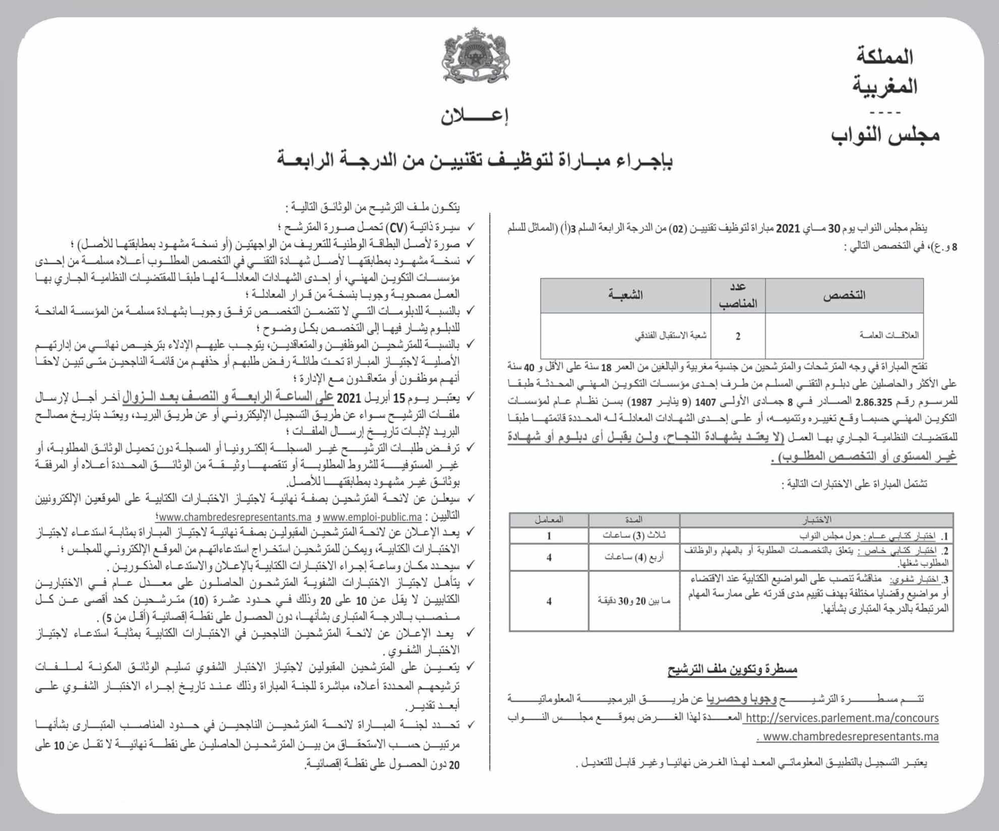 avis de concours pdf chambre representants 2021 6 Résultats Concours Chambre des Représentants 2021 (52 Postes)