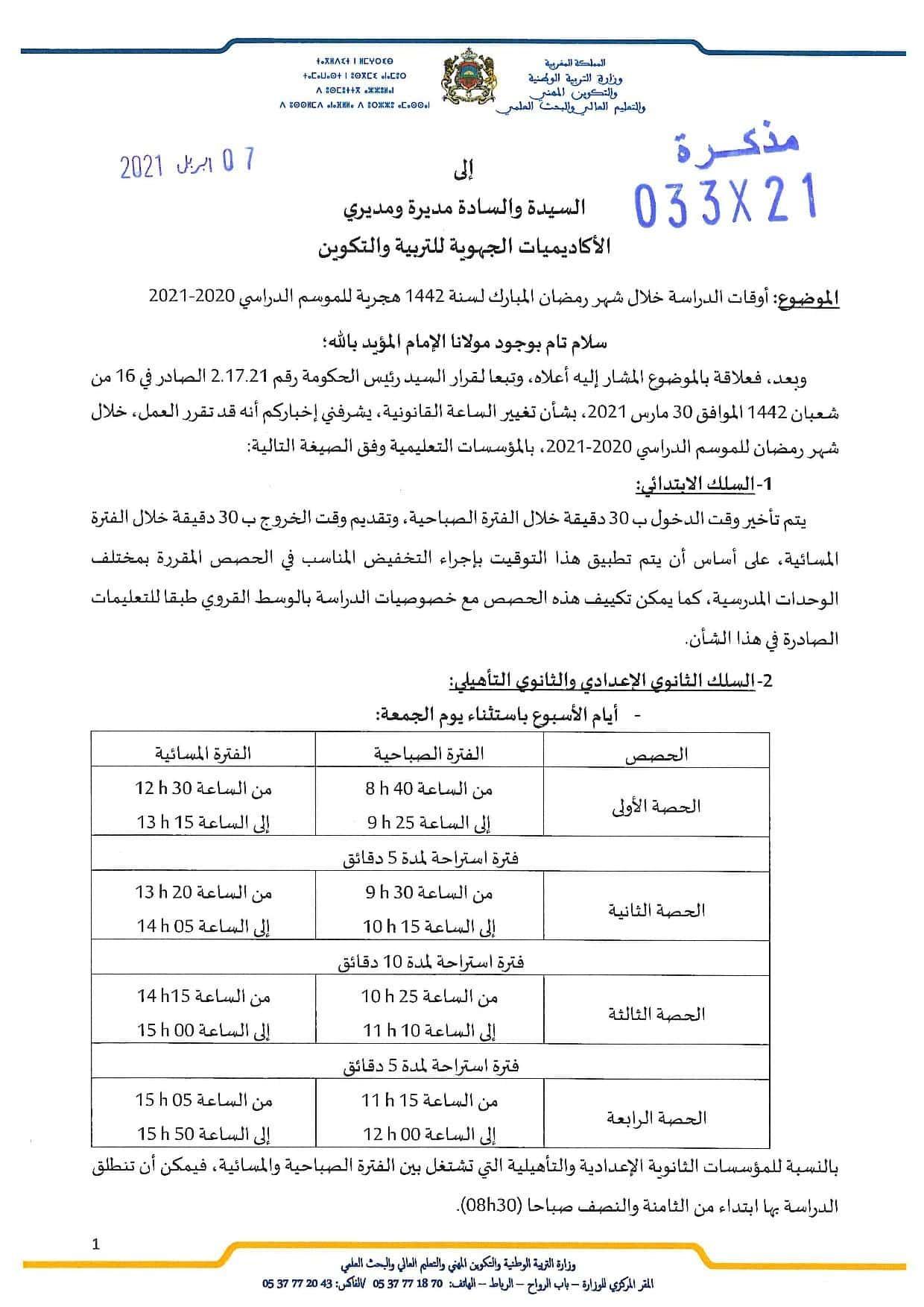 أوقات الدراسة خلال رمضان 2021 بالمغرب