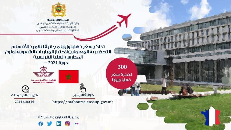 300 billets davion aller retour aux eleves marocains des CPGE