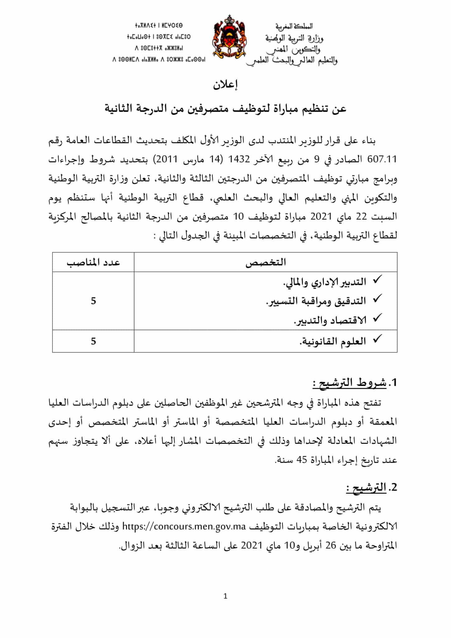 Avis Concours Adminis2 MEN 2021 1 scaled