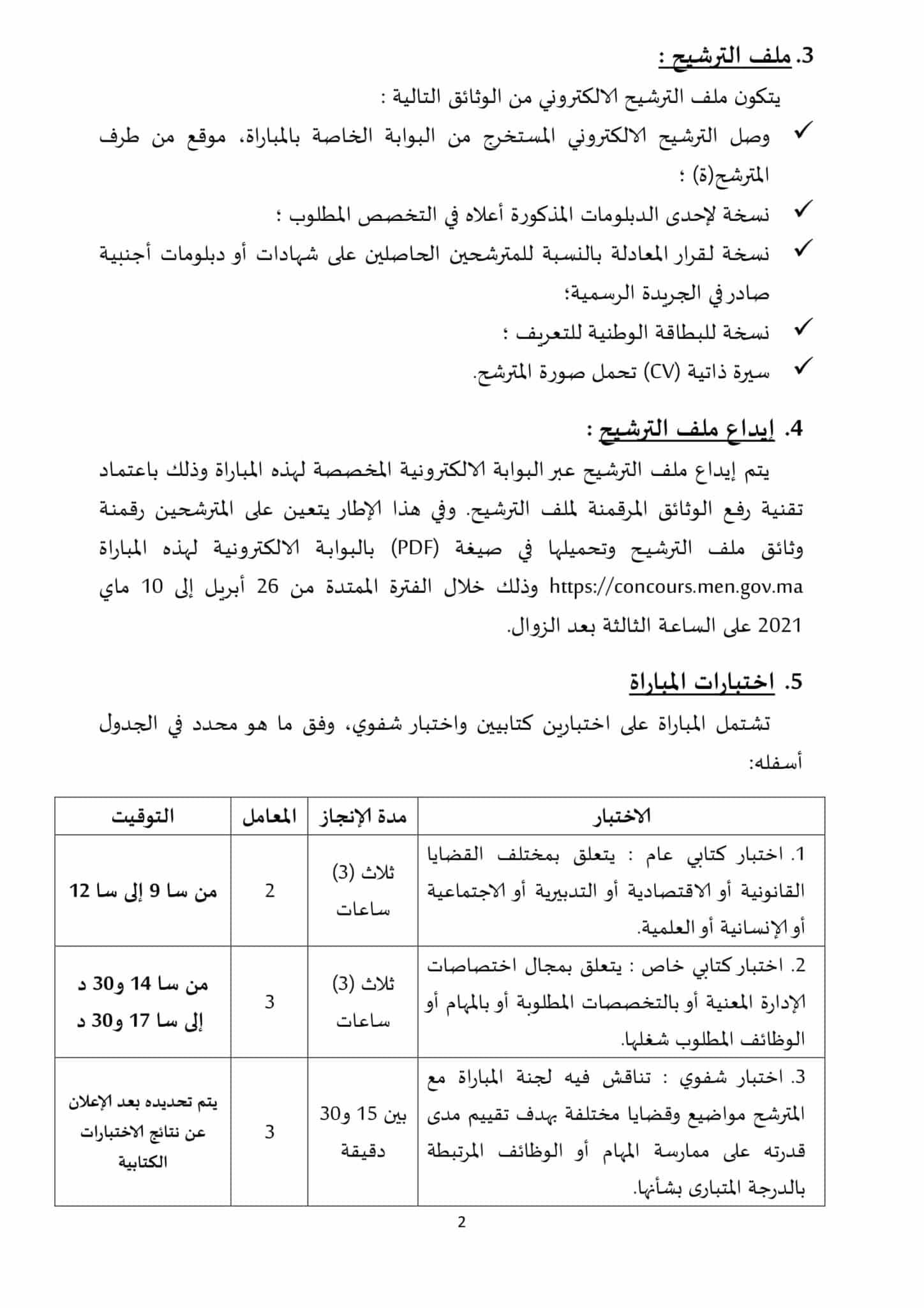 Avis Concours Adminis2 MEN 2021 2 scaled